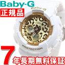 BABY-G カシオ ベビーG レオパード 腕時計 レディース ホワイト 白 アナデジ BA-120LP-7A2JF【あす楽対応】【即納可】