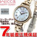 シチズン ウィッカ CITIZEN wicca 銀世界 限定モデル ソーラー 電波時計 腕時計 レディース ブレスライン ハッピーダ…