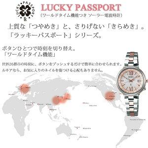 セイコールキアSEIKOLUKIA電波ソーラー電波時計腕時計レディースラッキーパスポートLUCKYPASSPORT綾瀬はるかSSVV020