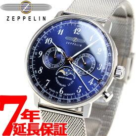 【本日限定♪店内ポイント最大55倍!20日23時59分まで】ツェッペリン ZEPPELIN 腕時計 メンズ ヒンデンブルグ Hindenburg 7036M3【正規品】