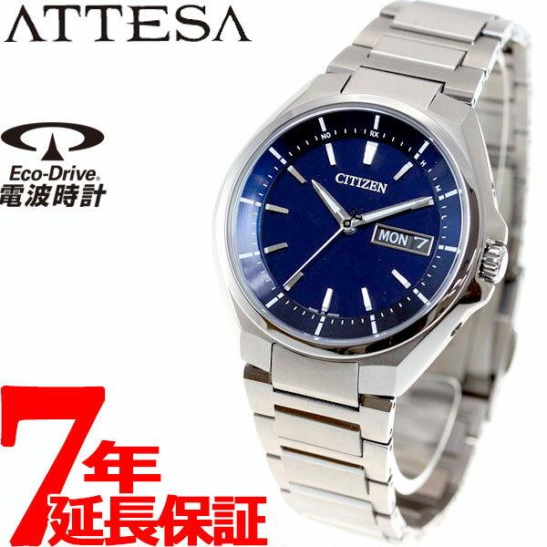 シチズン アテッサ CITIZEN ATTESA エコドライブ ソーラー 電波時計 腕時計 メンズ デイデイト AT6050-54L【正規品】【送料無料】【7年延長正規保証】【サイズ調整無料】