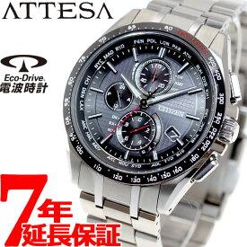 シチズン アテッサ CITIZEN ATTESA エコドライブ ソーラー 電波時計 腕時計 メンズ ダイレクトフライト クロノグラフ AT8144-51E