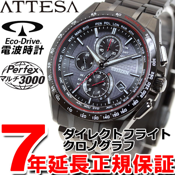 シチズン アテッサ CITIZEN ATTESA 限定モデル エコドライブ ソーラー 電波時計 腕時計 メンズ ダイレクトフライト クロノグラフ AT8145-59E【あす楽対応】【即納可】