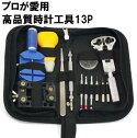 時計用工具時計工具13P時計バンド調整工具時計工具セット【2012新作】【正規品】