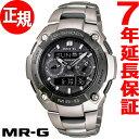 カシオ Gショック MR-G CASIO G-SHOCK 電波 ソーラー 電波時計 腕時計 メンズ アナデジ タフソーラー クロノグラフ MRG-7600D-1BJF【あす楽対応】【即納可】