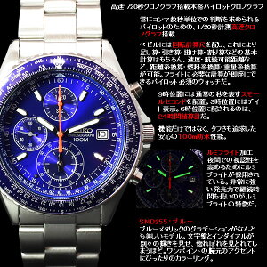 セイコーSEIKO腕時計パイロットクロノグラフSND255