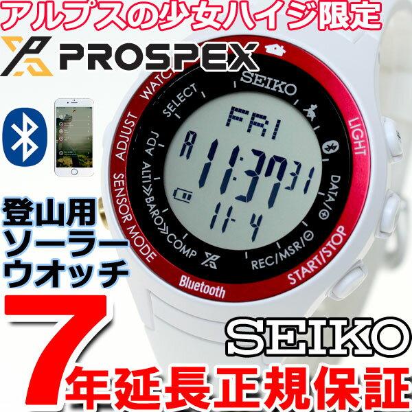 セイコー プロスペックス アルピニスト SEIKO PROSPEX Alpinist アルプスの少女ハイジ 限定モデル Bluetooth通信 ソーラー 腕時計 SBEK007【あす楽対応】【即納可】