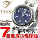 セイコー ティセ SEIKO TISSE 電波 ソーラー 電波時計 腕時計 レディース SWFH069【あす楽対応】【即納可】