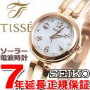 セイコー ティセ SEIKO TISSE 電波 ソーラー 電波時計 腕時計 レディース SWFH072【あす楽対応】【即納可】