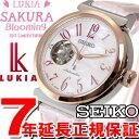 セイコー ルキア SEIKO LUKIA SAKURA Blooming 2017 限定モデル メカニカル 自動巻き 腕時計 レディース SSVM032【201...
