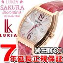 セイコー ルキア SEIKO LUKIA SAKURA Blooming 2017 限定モデル 電波 ソーラー 電波時計 腕時計 レディース SSVW096【2...