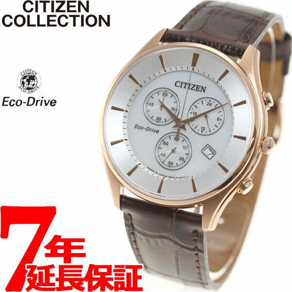 シチズン コレクション CITIZEN COLLECTION エコドライブ ソーラー 腕時計 メンズ 薄型クロノグラフ AT2362-02A【あす楽対応】【即納可】