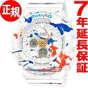 カシオ ベビーG CASIO BABY-G Splatter Pattern Series 限定モデル 腕時計 レディース BA-120SPL-7AJF【2017 新作】