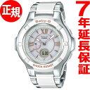 カシオ ベビーG CASIO BABY-G 電波 ソーラー 電波時計 腕時計 レディース BGA-1250C-7B2JF【2017 新作】【あす楽対応…