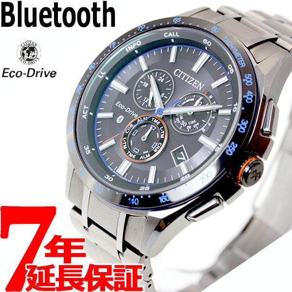 シチズン CITIZEN エコドライブ Bluetooth ブルートゥース スマートウォッチ 腕時計 メンズ クロノグラフ BZ1034-52E【2017 新作】【あす楽対応】【即納可】