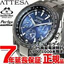 シチズン アテッサ CITIZEN ATTESA エコドライブ GPS衛星電波時計 F900 ダブルダイレクトフライト 針表示式 30周年記念限定モデル 腕時計 メンズ CC9065-56L【2017