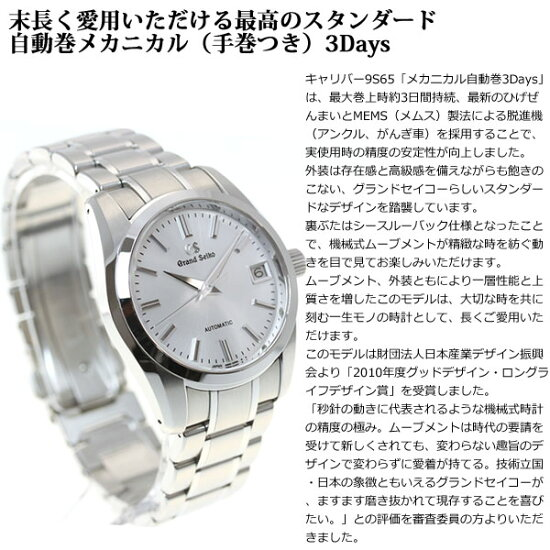 グランドセイコーGRANDSEIKOメカニカル自動巻き腕時計メンズSBGR251【2017新作】