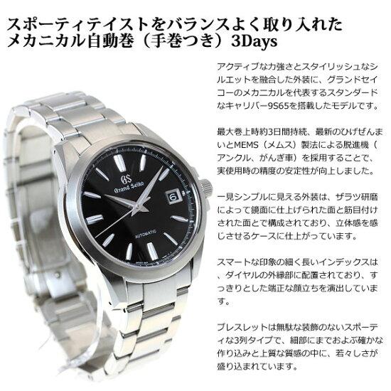 グランドセイコーGRANDSEIKOメカニカル自動巻き腕時計メンズSBGR257【2017新作】