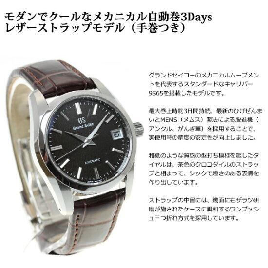 グランドセイコーGRANDSEIKOメカニカル自動巻き腕時計メンズSBGR289【2017新作】