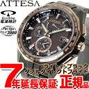 シチズン アテッサ CITIZEN ATTESA エコドライブ ソーラー 電波時計 ダブルダイレクトフライト 針表示式 世界限定モデル 腕時計 メンズ AT9096-73E【2017 新作】