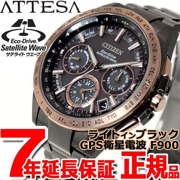 シチズン アテッサ CITIZEN ATTESA エコドライブ GPS衛星電波時計 F900 ダブルダイレクトフライト 世界限定モデル LIGHT in BLACK 腕時計 メンズ CC9016-60E【2017 新作】