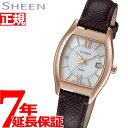 カシオ シーン CASIO SHEEN ソーラー 腕時計 レディース SHS-4501PGL-7AJF
