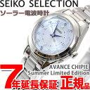 セイコー セレクション SEIKO SELECTION 電波 ソーラー 電波時計 Chipie Collaboration Limited Edition 2017 限定モデル 腕時計 レディース S