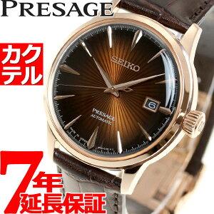 セイコープレザージュSEIKOPRESAGE自動巻きメカニカル腕時計メンズベーシックラインSARY078【2017新作】