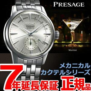 セイコープレザージュSEIKOPRESAGE自動巻きメカニカル腕時計メンズベーシックラインSARY079【2017新作】