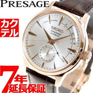 セイコープレザージュSEIKOPRESAGE自動巻きメカニカル腕時計メンズベーシックラインSARY082【2017新作】