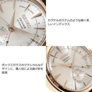 セイコープレザージュSEIKOPRESAGE自動巻きメカニカル腕時計メンズベーシックラインSARY082【2017新作】【あす楽対応】【即納可】
