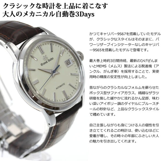 グランドセイコーGRANDSEIKOメカニカル自動巻き腕時計メンズSBGR261【2017新作】