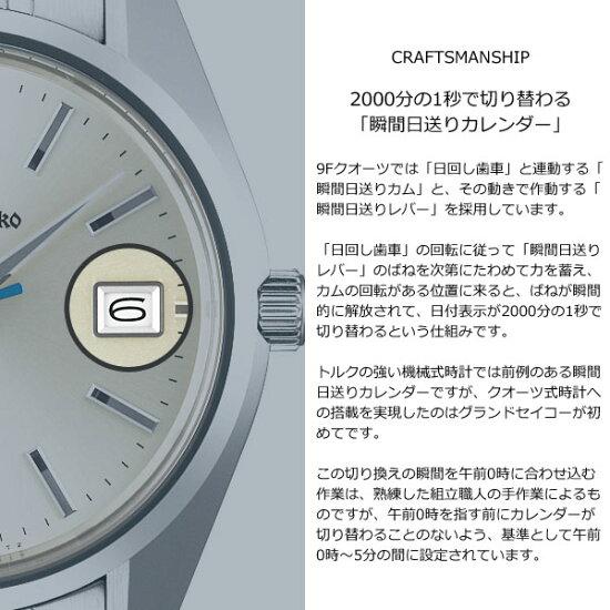 グランドセイコーGRANDSEIKO腕時計メンズSBGX261【2017新作】【あす楽対応】【即納可】