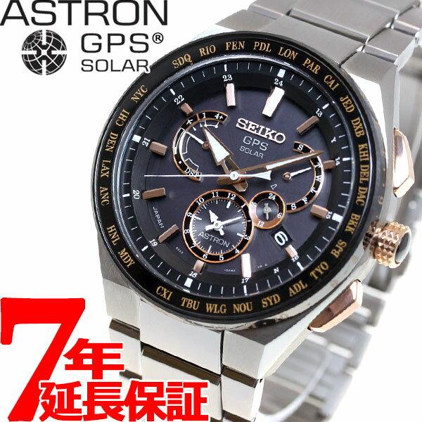 セイコー アストロン SEIKO ASTRON GPSソーラーウォッチ ソーラーGPS衛星電波時計 腕時計 メンズ SBXB125【60回無金利】