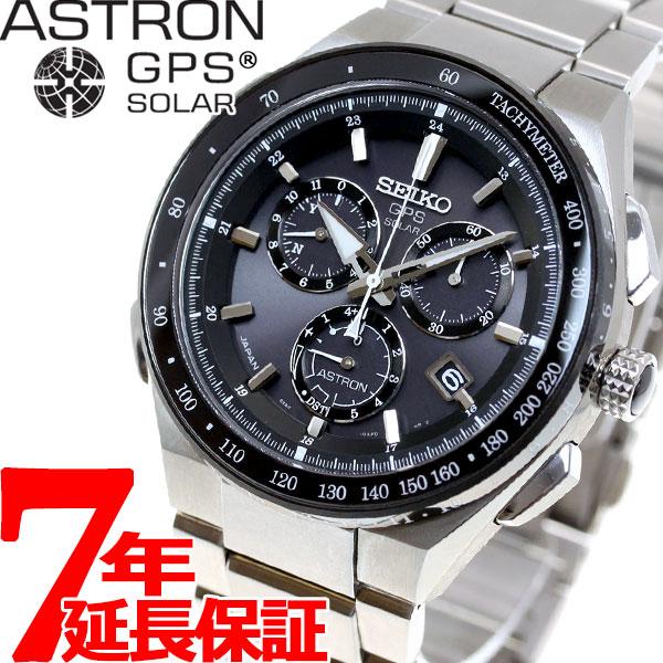 セイコー アストロン SEIKO ASTRON GPSソーラーウォッチ ソーラーGPS衛星電波時計 腕時計 メンズ SBXB129【60回無金利】