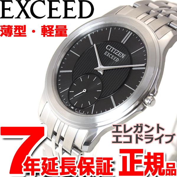 シチズン エクシード CITIZEN EXCEED エコドライブ ソーラー 40周年記念モデル 腕時計 メンズ AQ5000-56E