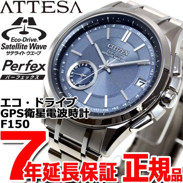 シチズン アテッサ CITIZEN ATTESA エコドライブ GPS衛星電波時計 F150 ダイレクトフライト 腕時計 メンズ CC3010-51L