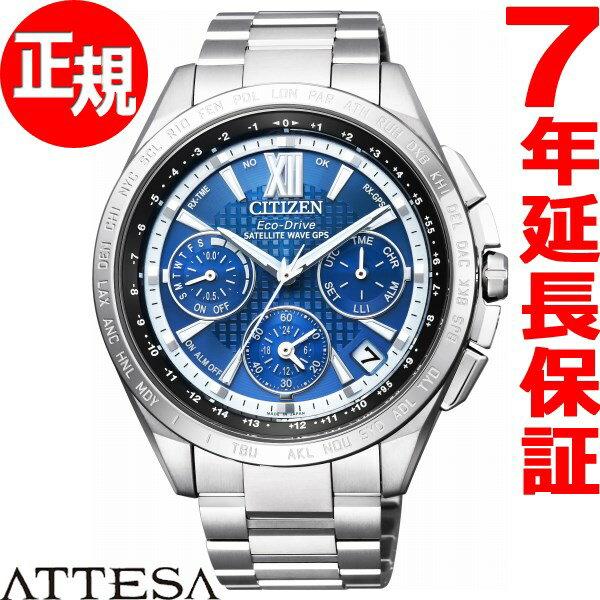 シチズン アテッサ CITIZEN ATTESA エコドライブ GPS衛星電波時計 F900 ダブルダイレクトフライト 針表示式 腕時計 メンズ CC9010-66【2017 新作】