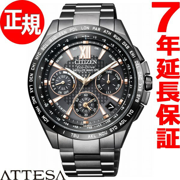 シチズン アテッサ CITIZEN ATTESA エコドライブ GPS衛星電波時計 F900 ダブルダイレクトフライト 針表示式 腕時計 メンズ CC9017-59G【2017 新作】