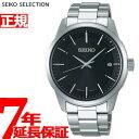 セイコー セレクション SEIKO SELECTION 電波 ソーラー 電波時計 腕時計 メンズ SBTM255【2017 新作】