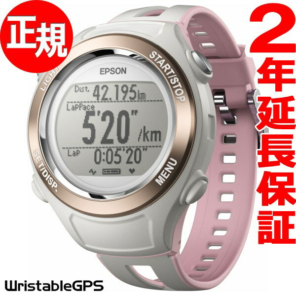 エプソン リスタブルGPS ランニングギア EPSON WristableGPS スマートウォッチ 腕時計 レディース SF-120R【あす楽対応】【即納可】