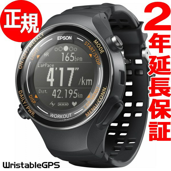 エプソン リスタブルGPS ランニングギア EPSON WristableGPS スマートウォッチ 腕時計 メンズ SF-850PJ【あす楽対応】【即納可】