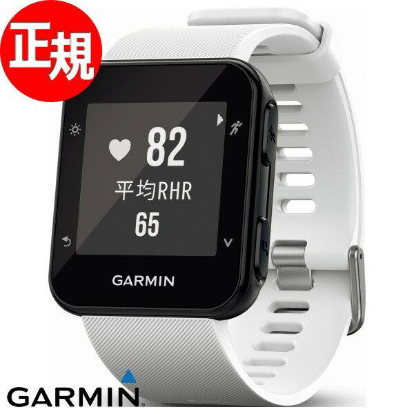 ガーミン GARMIN フォーアスリート35J ForeAthlete35J White スマートウォッチ ウェアラブル端末 腕時計 メンズ レディース 010-01689-41【あす楽対応】【即納可】