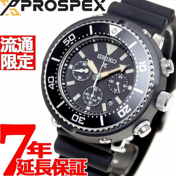 セイコー プロスペックス SEIKO PROSPEX ダイバースキューバ LOWERCASE ショップ限定モデル ソーラー クロノグラフ 腕時計 SBDL041【36回無金利】