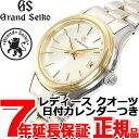 グランドセイコー GRAND SEIKO 腕時計 レディース STGF222【2017 新作】