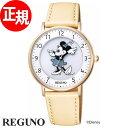 シチズン レグノ CITIZEN REGUNO シンプルシリーズ ディズニーコレクション ミニー 限定モデル ソーラーテック 腕時計 メンズ レディース Disney KP3-121-12【2017