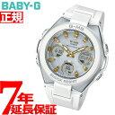 カシオ ベビーG CASIO BABY-G G-MS 電波 ソーラー 電波時計 腕時計 レディース タフソーラー MSG-W100-7A2JF