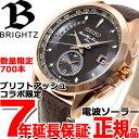 【2000円OFFクーポン!10月10日9時59分まで!】セイコー ブライツ SEIKO BRIGHTZ Produced by Brift H 2017 限定モデル 電波 ソーラー 電波時計 腕時計