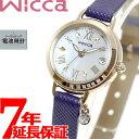 シチズン ウィッカ CITIZEN wicca ソーラーテック 電波時計 腕時計 レディース ブレスライン ハッピーダイアリー KL0-821-10