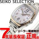 25日0時〜♪店内ポイント最大46倍!25日23時59分まで! セイコー セレクション SEIKO SELECTION 電波 ソーラー 電波時計 腕時計 レディース SWFH084